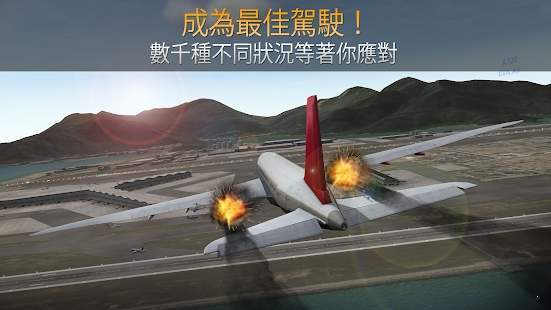 航空公司指挥官破解版