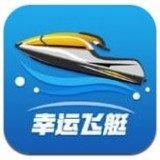 幸运飞艇app官方