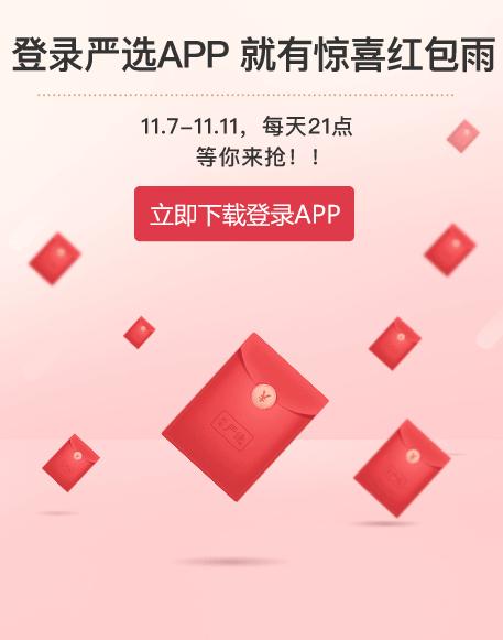 網易嚴選11.11特別福利截圖