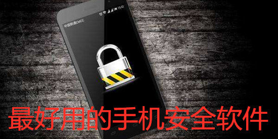 最好用的手机安全软件