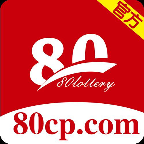 80彩票app