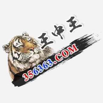 王中王论坛免费资料