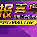 报喜鸟香港马会