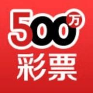 500万彩票旧版