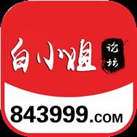 白小姐论坛app