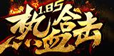 185热血合击H5