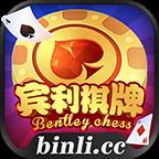 賓利棋牌app