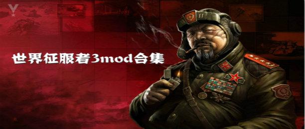 世界征服者3mod合集