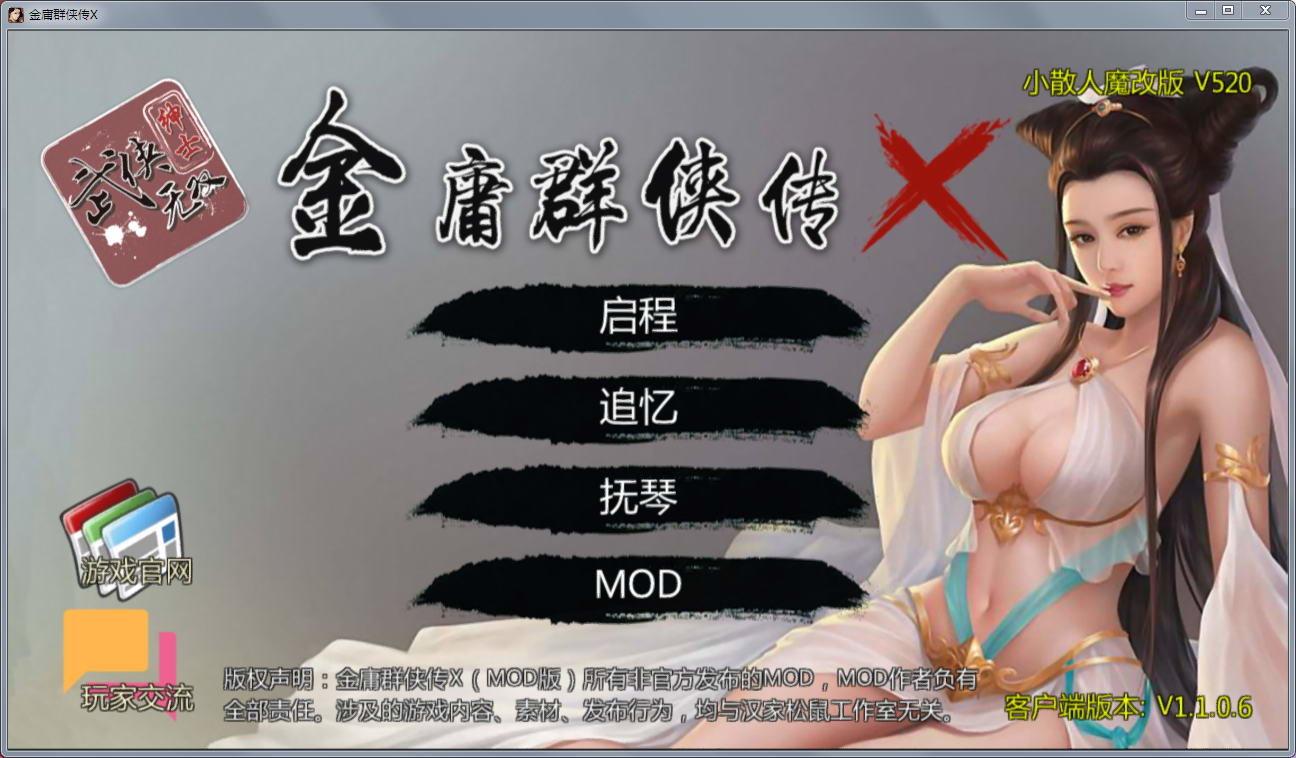 金庸群侠传x绅士小散人魔改