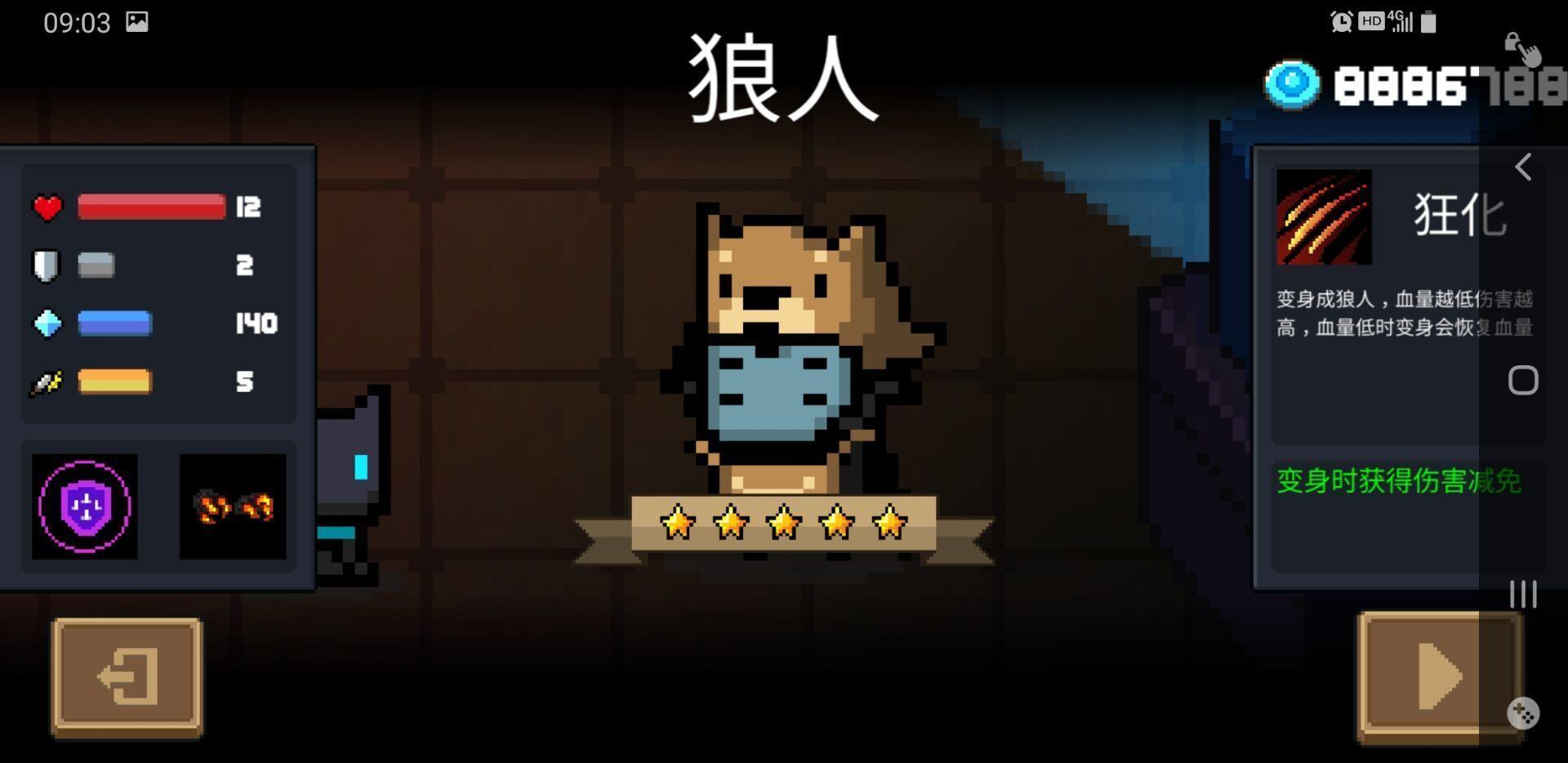 元氣騎士破解版2.3.0
