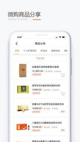 圣原微购是一款优质热门的手机购物平台