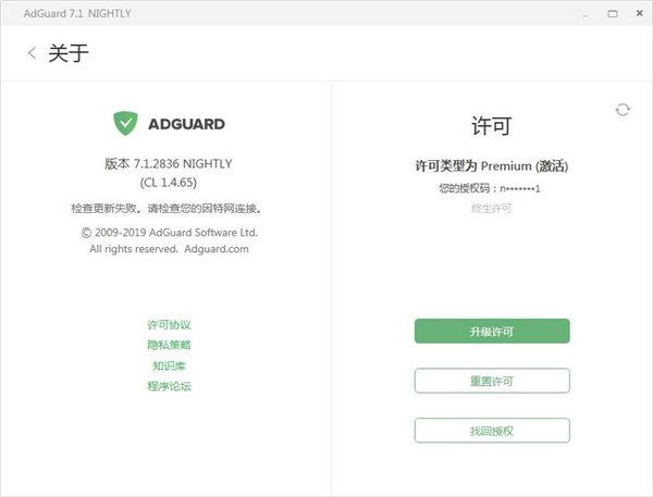 AdGuard Premium破解版