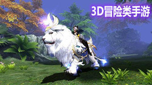 3D冒险类手游推荐