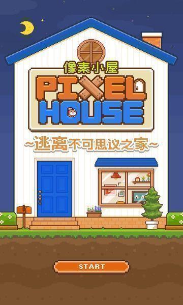 像素小屋:逃离不可思议之家中文版