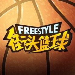 街頭籃球盒子
