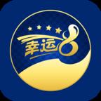 彩运8彩票app