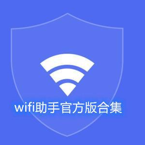 wifi助手官方版合集