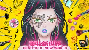美妆新世界