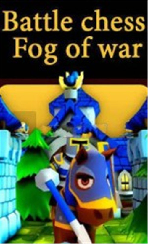 战棋战争迷雾