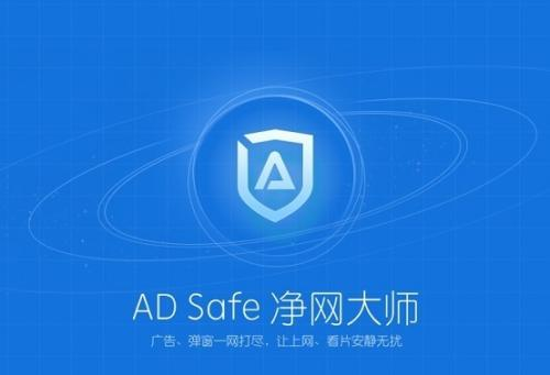 ADSafe净网大师