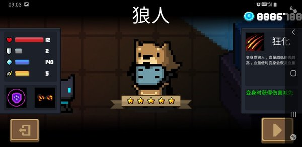 元氣騎士全角色介紹