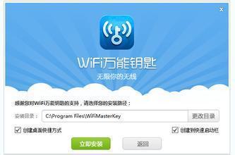 wifi全能钥匙