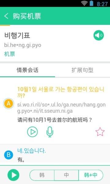 韩语发音词典