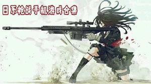日系枪战手机游戏合集