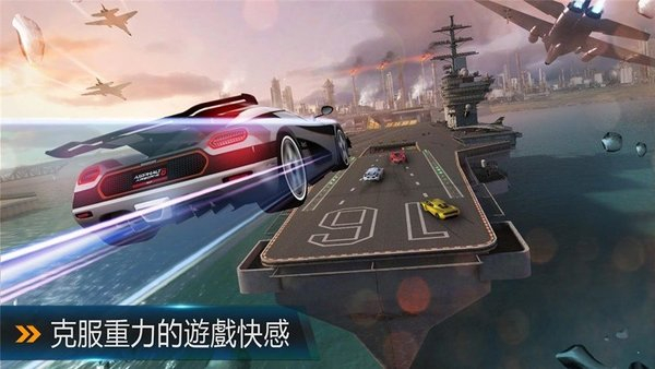 狂野飙车8游戏截图