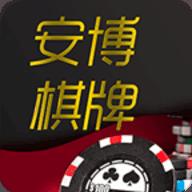 安博棋牌app
