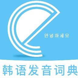 韓語發音詞典