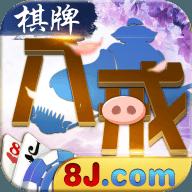八戒棋牌娱乐app
