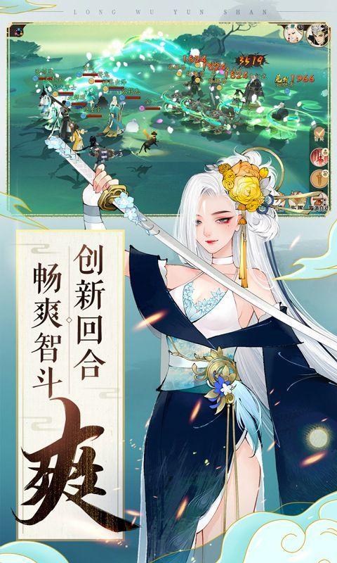 軒轅劍:龍舞云山