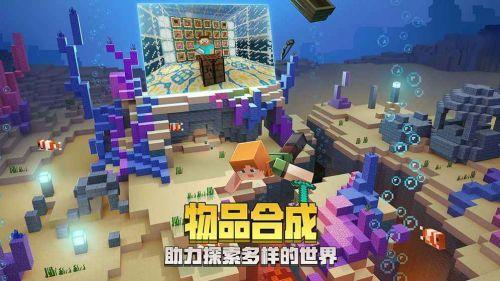 我的世界1.3.2中文版