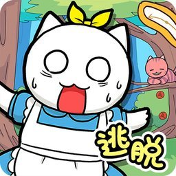 白猫的大冒险3 喵丽丝