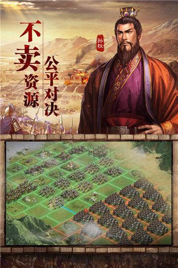 三國志戰略版破解版