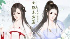 女配东方茗