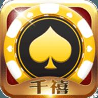 千禧棋牌手机版
