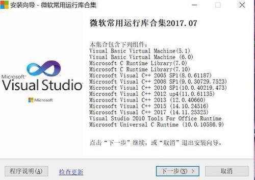 微软常用运行库