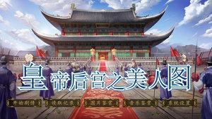 皇帝后宫之美人图
