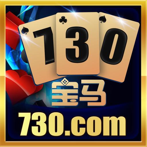 730寶馬棋牌
