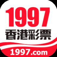 1997香港彩票