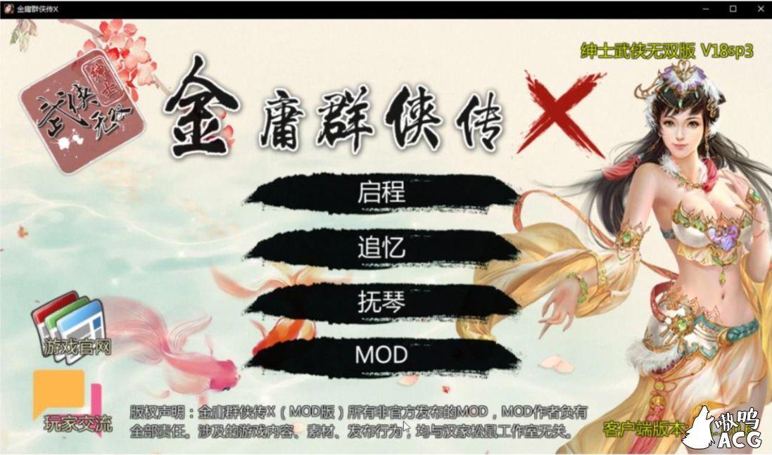 金庸群侠传X无双武侠风