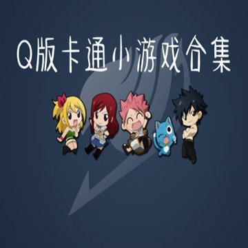 Q版卡通小游戲合集