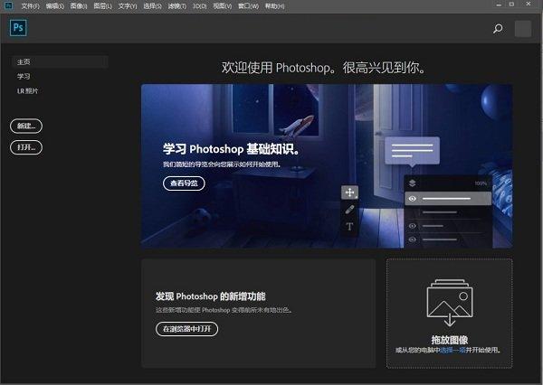 AdobePhotoshopCC2019