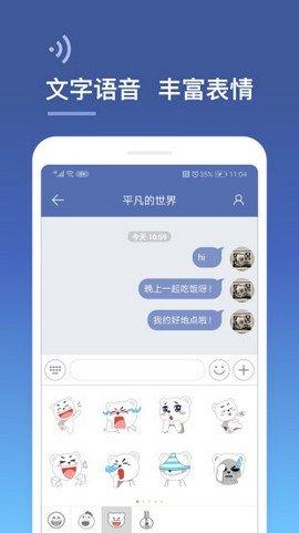 城信APP是一款同城交友互动平台