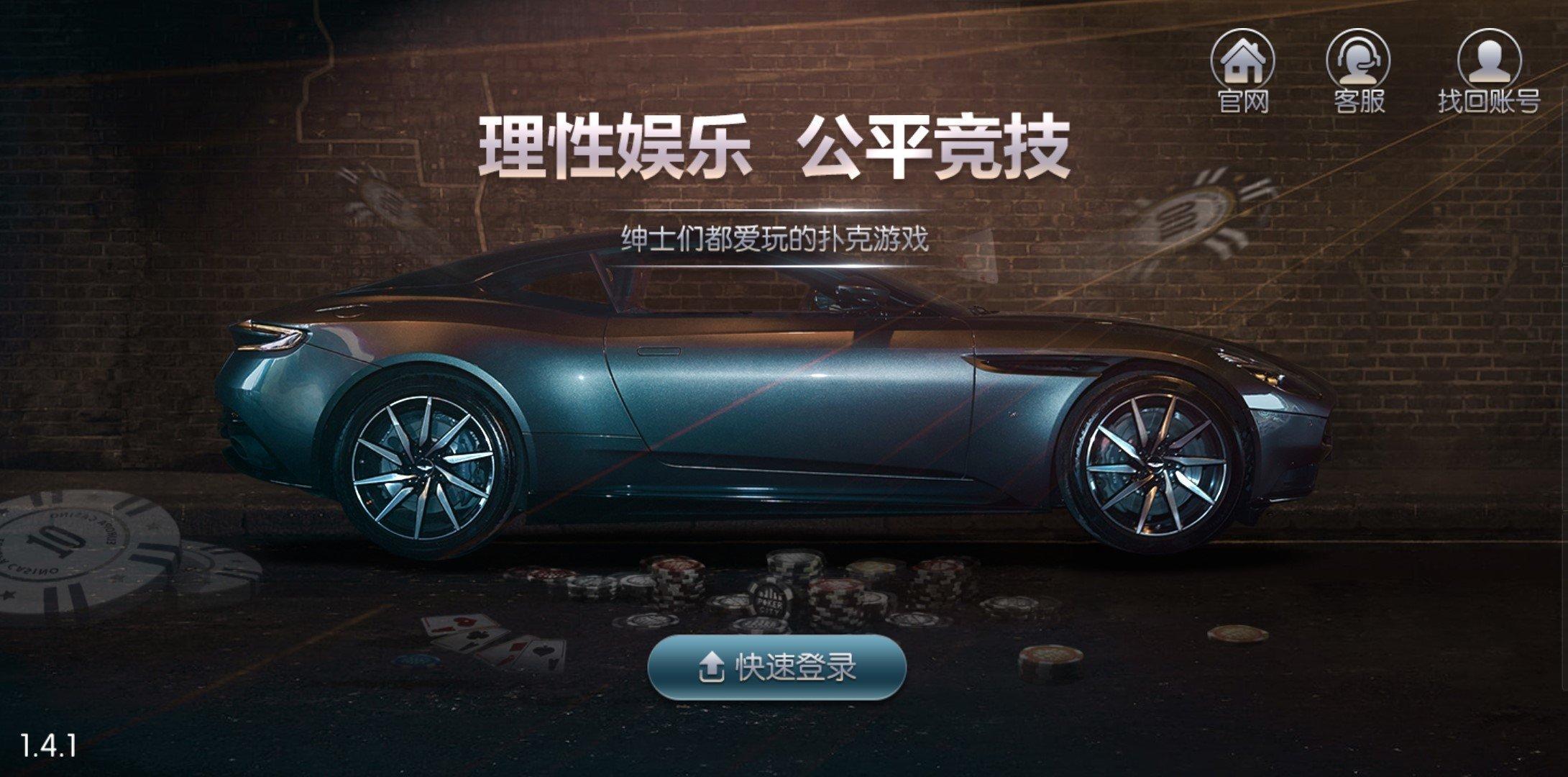 名车娱乐app截图