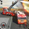 模擬消防車