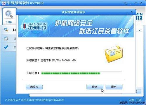 江民杀毒软件