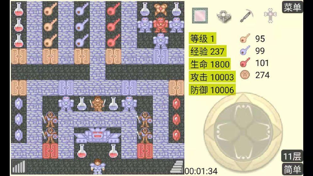 魔塔2中文版